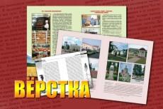 Вёрстка  2-страничного буклета 11 - kwork.ru
