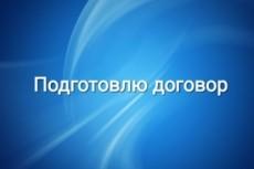 Сделаю проект договора купли-продажи квартиры 15 - kwork.ru