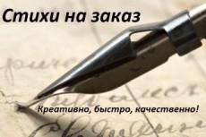 Напишу индивидуальное поздравление или признание в стихах 9 - kwork.ru