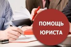 Опытный юрист. Консультирую по вопросам трудового права 5 - kwork.ru