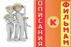 Сделаю отличное и уникальное описание фильмов, сериалов, мультсериалов 31 - kwork.ru