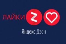 10000 дочитываний в Яндекс Дзен 15 - kwork.ru