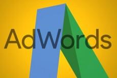 Сделаю рекламную кампанию в Google Adwords 20 - kwork.ru