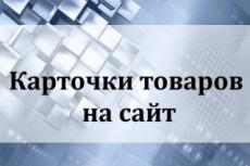 Наполнение сайта товаром или контентом 24 - kwork.ru