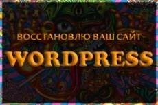 Регистрация хостинга, домена. Подбор и установка CMS, настройка https 7 - kwork.ru