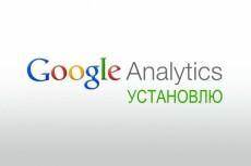 Обучение работе с Wordpress для начинающих 31 - kwork.ru