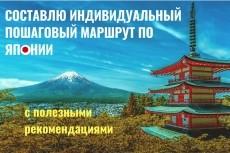 Составлю меню на сплав/поход 3 - kwork.ru