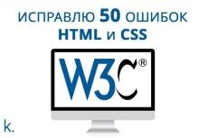 Исправлю ошибки валидации сайта по стандарту W3C 23 - kwork.ru