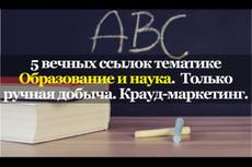 Размещу 20 ручных вечных соц. закладок с фото 9 - kwork.ru