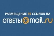 10 крауд-ссылок с otvet. mail. ru 23 - kwork.ru