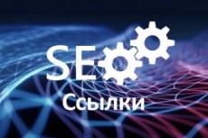Ссылки 23 - kwork.ru
