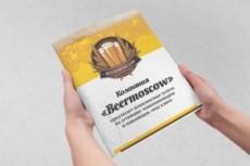 Оформлю маркетинг-кит 17 - kwork.ru