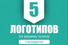 Сделаю профессиональный логотип вашей компании 11 - kwork.ru