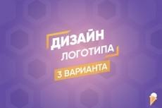 Разработаю дизайн логотипа 11 - kwork.ru