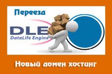 Установка DLE на хостинг 4 - kwork.ru
