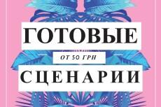 Продам готовый сценарий для выступления класса на выпускном 9 - kwork.ru
