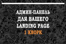 Установлю админку на Ваш лендинг 10 - kwork.ru