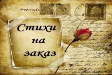 Напишу рассказы для Дзена 22 - kwork.ru