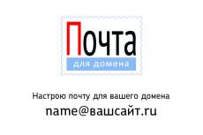 Настрою электронную почту для вашего домена с фильтром спама 14 - kwork.ru