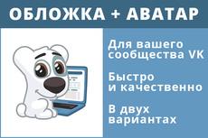 Сделаю дизайн страницы сайта 70 - kwork.ru