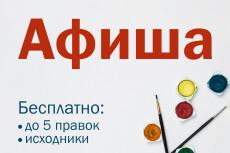Разработаю дизайн афиши 31 - kwork.ru