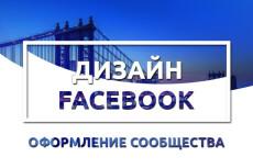 Оформлю ваше сообщество facebook 204 - kwork.ru