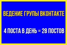 Настройка целей - яндекс метрика 21 - kwork.ru
