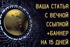 Напишу и размещу уникальную статью со ссылками 21 - kwork.ru