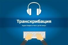 Проверю текст на предмет орфографических и синтаксических ошибок 3 - kwork.ru