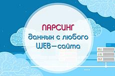 Парсинг любого сайта на PHP 4 - kwork.ru