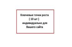 Качественный аудит сайта с рекомендациями 37 - kwork.ru