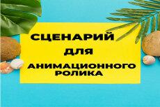 Напишу сценарий визитной карточки участника, команды 28 - kwork.ru