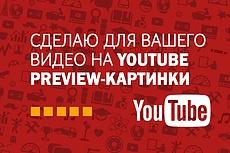 Оформлю канал YouTube 19 - kwork.ru