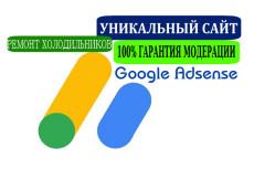 Биткоин купить сайт под adsense с гарантией прохождения модерации 4 - kwork.ru