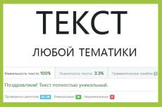 Новости для сайта. Написание, публикация 9 - kwork.ru