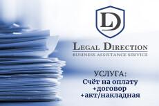 Составлю счёт на оплату, накладную , счёт-фактуру 5 - kwork.ru