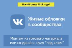 Короткое видео для Вконтакте, Инстаграма и других соц. сетей 5 - kwork.ru