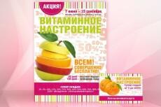 Сделаю листовку, флаер, плакат 15 - kwork.ru