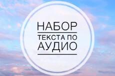 Выполню качественный копирайт текста до 3000 знаков 18 - kwork.ru