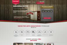 Продам лендинг - Баня под ключ 7 - kwork.ru