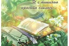 Репетитор по русскому языку и литературе 4 - kwork.ru