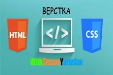 HTML CSS Верстка по PSD макету 13 - kwork.ru