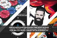 Презентация с уникальным дизайном и инфографикой, 12 слайдов 53 - kwork.ru