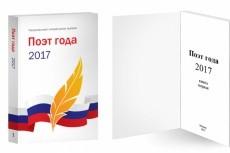 Напишу стихи на любую тему 5 - kwork.ru