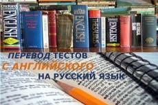 Быстро и качественно напечатаю текст на русском и английском языках 3 - kwork.ru