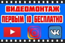 Монтаж и обработка видео любой сложности. YouTube, VK, Instagram 9 - kwork.ru
