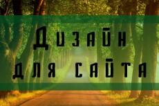 сделаю дизайн блоков с текстом 8 - kwork.ru