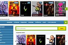 Создам блог, журнал или новостной портал на Wordpress 15 - kwork.ru