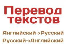 Литературный перевод с английского и немецкого языков на русский 23 - kwork.ru