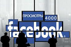 Просмотры  Facebook видео 10 - kwork.ru